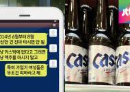 """""""카스 소독약 냄새"""" 맥주 루머, 경쟁사 직원이 퍼뜨렸다"""