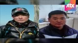 [뉴스브리핑] '가방 시신' 살해 용의자 정형근 공개수배