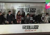 [국회] 영화 '국제시장'에 보수진영 뜨거운 반응…속내는?