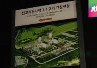 신고리 3호기 건설현장서 3명 질식사…'질소가스 누출'
