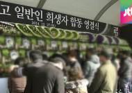 세월호 일반인 희생자 26명 영결식…일부 유족 불참