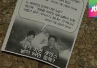 홍대 일대 '박 대통령 비판' 전단…경찰, 살포자 추적