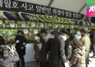 세월호 일반인 희생자 합동 영결식…43명 중 26명 유가족 참석