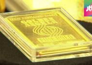 10g 골드바까지 '금 투자' 열풍…주의해야 할 점은?