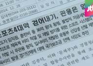 비자금 13억 만든 택견 회장 … 아들 위해 승부조작한 유도 감독