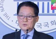 박지원, 당 대표 경선 출마…문재인과 '빅2' 맞대결