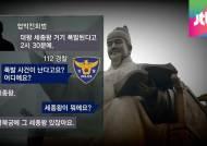 세종대왕상 폭파 협박범 검거…통화 내용 '횡설수설'
