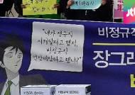 [여당] 장그래도 싫어할 장그래법…'공약 파기' 논란