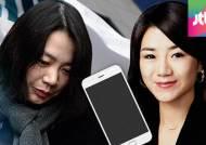 """조현민 """"반드시 복수하겠다"""" 문자 공개되자 사과"""