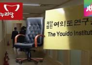 '친박 대 비박' 여진 계속…재보선·총선 겨냥 전초전?