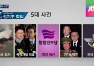 [여당] 세월호부터 군 사고까지…2014년 5대 정치사건