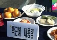 """""""박 대통령 초청했지만""""…잔뜩 남아버린 '세월호 떡국'"""