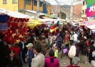 빨간색? 노란색? 속옷으로 복 부르는 볼리비아 전통