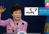 박 대통령-여야 대표, 오늘 회동…정치권 새해 행보 시작