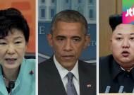 [청와대] 미국, 대북제재 돌입…남북대화 국면에 찬물?