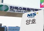 [단독] 국정원, 한수원 보안 평가 '양호' 등급 부여