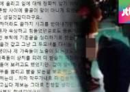 주차요원 무릎 꿇리고 뺨까지…'백화점 모녀'의 갑질