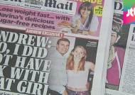앤드루 왕자 '성추문설'에 휩싸여…영국 왕실 '발칵'