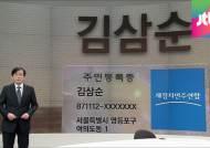 [앵커브리핑] 제1야당과 '김삼순'…또 당명 개정 논란