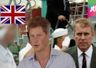 앤드루와 해리, 영국 두 왕자의 엇갈린 행보 화제