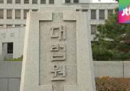 """""""일당 800만 원 '황제노역' 위법…노역장 유치 파기"""""""