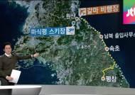 [팩트체크] 북한 마식령서 동계올림픽?…현실성 있나