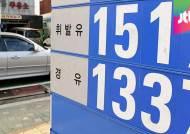 휘발유값 1400원 vs 2300원…주유소마다 '들쭉날쭉'