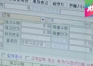 농협 직원, 21억 횡령 후 유흥비로 10억 '흥청망청'