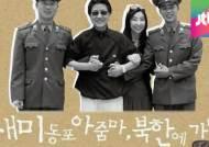 '종북 콘서트' 참가한 임수경 의원 소환 계획