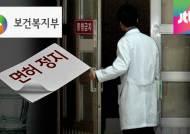 '음주 수술' 의사, 자격정지 한달…솜방망이 처벌 논란