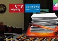 '김영란 법' 여야 지도부 환영…내부선 '불편한 속내'