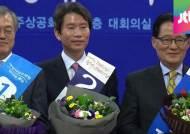 새정치연합 당권 경쟁 돌입…제주 합동연설회 개최