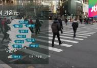 [날씨] 밤새 기온 뚝…내일 서울 아침 영하 7도