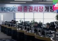 김빠진 '탄소 배출권' 첫날…거래 지지부진 '개점휴업'