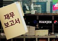 한진그룹 '산 넘어 산'…부채비율 10대 그룹 중 최악