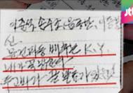 김무성 수첩에 적힌 'K·Y'…청와대 인사 찾아봤더니