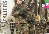 프랑스, 추가 테러에 대비…여성 용의자 행방은 의문