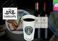 스타벅스 커피, 미국보다 비싸…FTA 효과, 어디에?