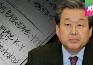 """""""수첩 속 K·Y, 김무성·유승민 지칭""""…파문 확산 조짐"""
