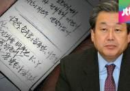 [데스크브리핑] 긴박하게 돌아가는 '김무성 수첩 파문'