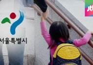 서울시, 2018년까지 국·공립 어린이집 1000개 늘린다