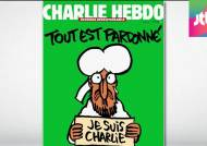 [오늘의 만평] 테러도 꺾지 못한 '만평 정신'
