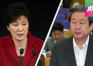 [청와대] '수첩 파문' 후 최악으로 치닫는 당·청 갈등