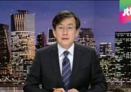 [JTBC 뉴스룸 오프닝] 1월 15일