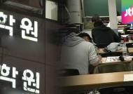 국영수 합쳐 100만원…학원들, 수강료 대놓고 '뻥튀기'
