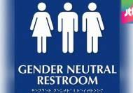 미국 LA, 남녀 구분 없는 '성 중립 화장실' 설치 의무화