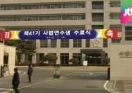 """폐지 결정됐는데…하창우 새 변협 회장 """"사시 유지 추진"""""""