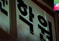 월 279만원 눈가림 학원?…무경력 강사 '베테랑' 둔갑