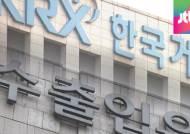 '땅 짚고 헤엄치기'로 돈 꿀꺽…금융공기업 방만 경영
