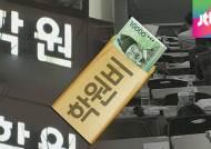 국영수 합쳐 100만원…일부 학원 수강료 대놓고 뻥튀기